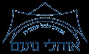 אוהלי נועם לוגו