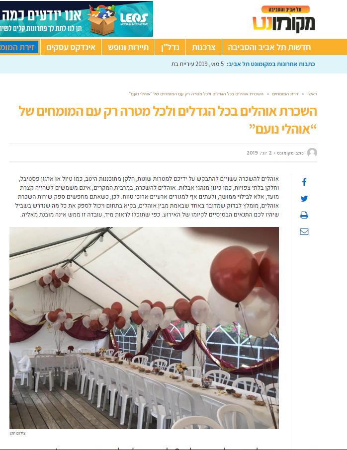 כתבה במקומון הפופולאי של העיר תל אביב והסביבה