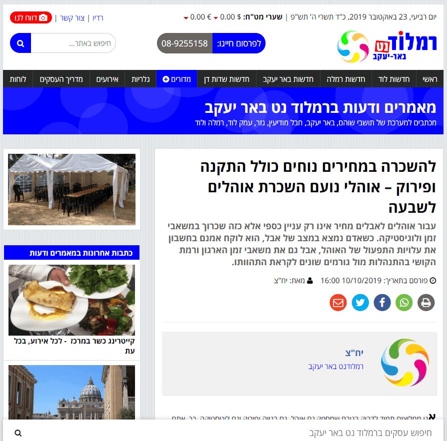 כתבה שהתפרסמה באתר - רמלוד נט באר יעקב