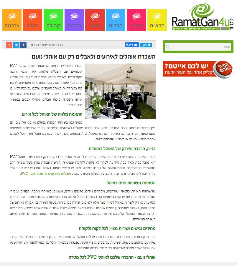 כתבה שהתפרסה עלינו בפורטל החדשות - רמת גן פוריו