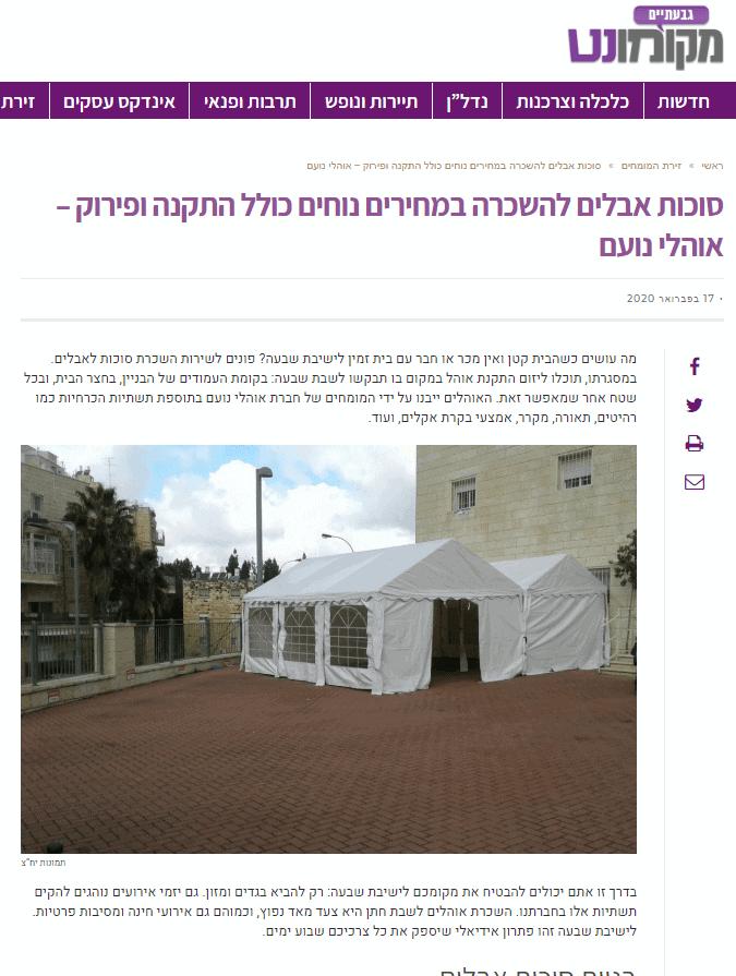 כתבה שנכתבה על אוהלי נועם מפורטל החדשות - מקומונט גבעתיים